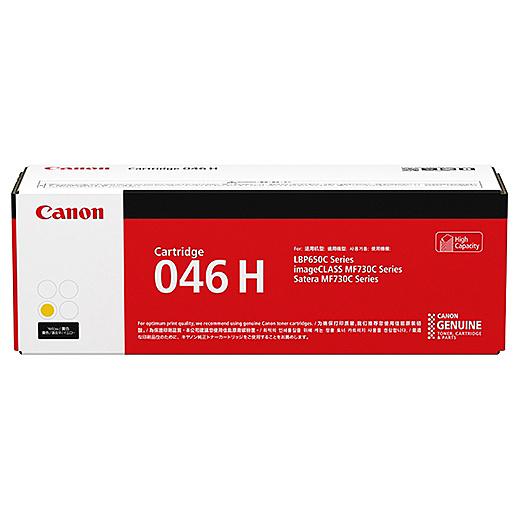 【送料無料】Canon 1251C003 トナーカートリッジ046H(イエロー)【在庫目安:僅少】| トナー カートリッジ トナーカットリッジ トナー交換 印刷 プリント プリンター