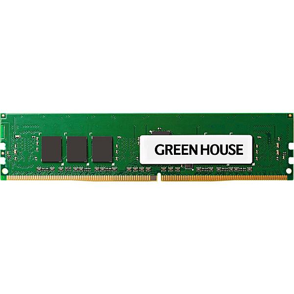 【送料無料】グリーンハウス GH-DS2133RE58-8G デスクトップ用 PC4-17000 DDR4 ECC RDIMM 8GB【在庫目安:お取り寄せ】| パソコン周辺機器 ワークステーション用メモリー ワークステーション用メモリ SV サーバ メモリー メモリ 増設 業務用 交換
