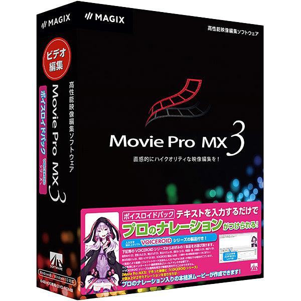【送料無料】AHS SAHS-40005 Movie Pro MX3 ボイスロイドパック【在庫目安:お取り寄せ】| ソフトウェア ソフト アプリケーション アプリ ビデオ編集 映像編集 サウンド編集 ビデオ サウンド 編集