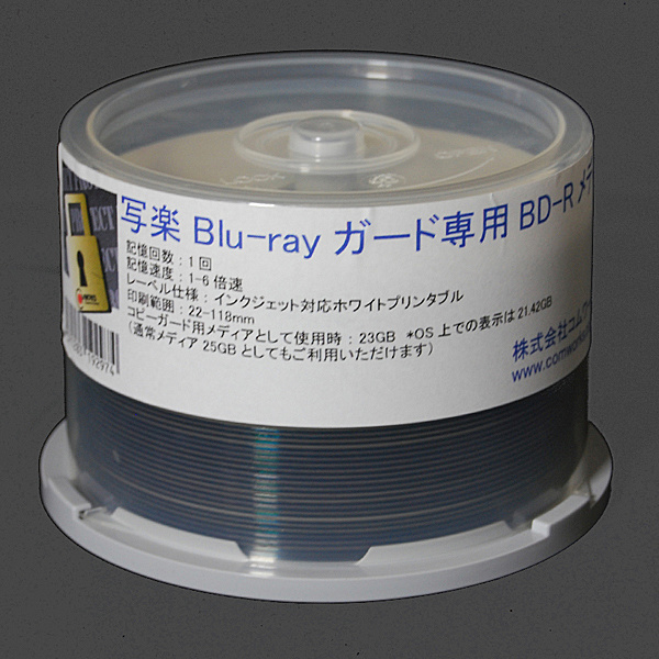 【送料無料】コムワークス BD-P300 コピーガード機能付きBDデュプリケーター 写楽Pro用 専用メディア 50枚 6個セット【在庫目安:お取り寄せ】
