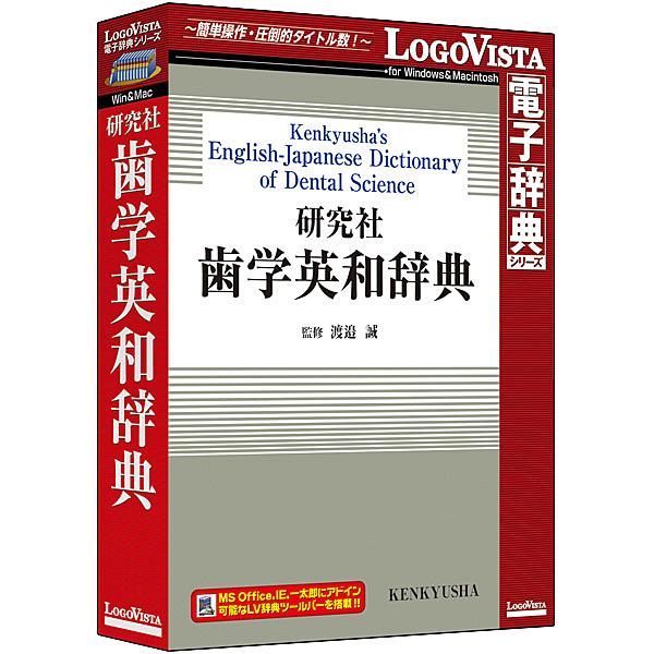 【送料無料】ロゴヴィスタ LVDKQ14010HR0 研究社 歯学英和辞典【在庫目安:お取り寄せ】