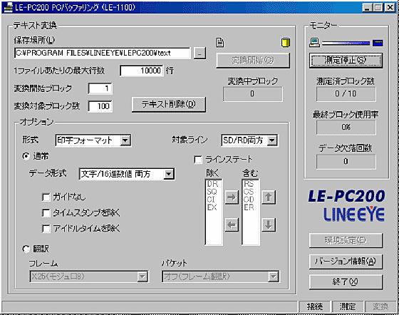 【送料無料】ラインアイ LE-PC200-E PCバッファリングソフトウェア 英語Windows版【在庫目安:お取り寄せ】