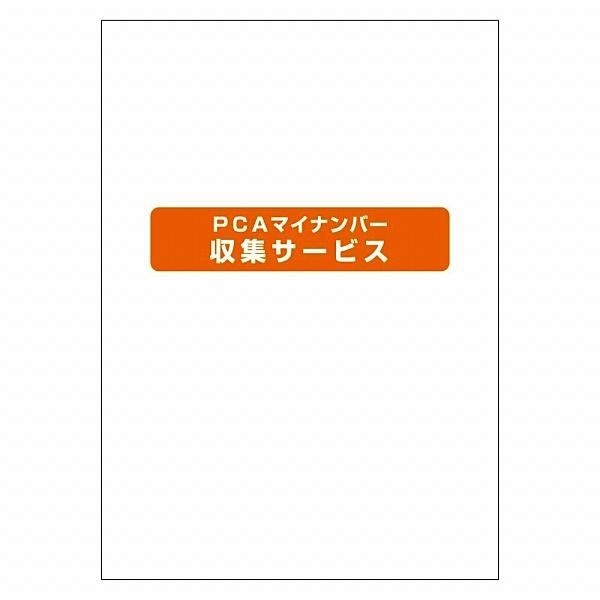 【送料無料】 PCAMNSS1Y200 PCAマイナンバー収集サービス 200名1年パック【在庫目安:お取り寄せ】| ソフトウェア ソフト アプリケーション アプリ 業務 システム