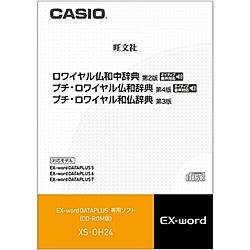 【送料無料】CASIO XS-OH24 電子辞書用コンテンツ(CD版) ロワイヤル仏和中/ プチ・ロワイヤル仏和/ 和仏辞典【在庫目安:お取り寄せ】