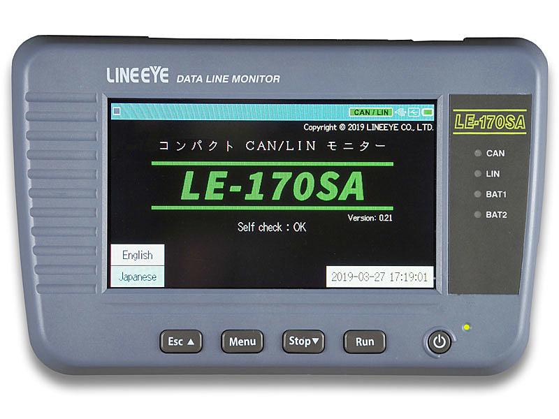 【送料無料】ラインアイ LE-170SA データラインモニター(CAN/ LIN)【在庫目安:お取り寄せ】