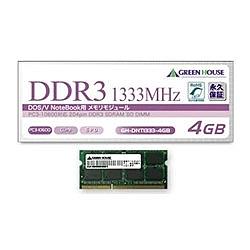 【送料無料】グリーンハウス GH-DNT1333-4GB ノート用 PC3-10600 204pin DDR3 SDRAM SO-DIMM 4GB【在庫目安:お取り寄せ】