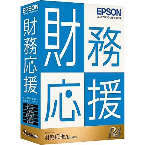【送料無料】EPSON OZP1V181 財務応援R4 Premium 1ユーザー Ver.18.1【在庫目安:お取り寄せ】