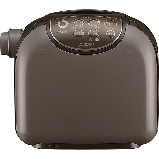 【送料無料】三菱電機 AD-X80-T ふとん乾燥機 (ダークブラウン)【在庫目安:お取り寄せ】