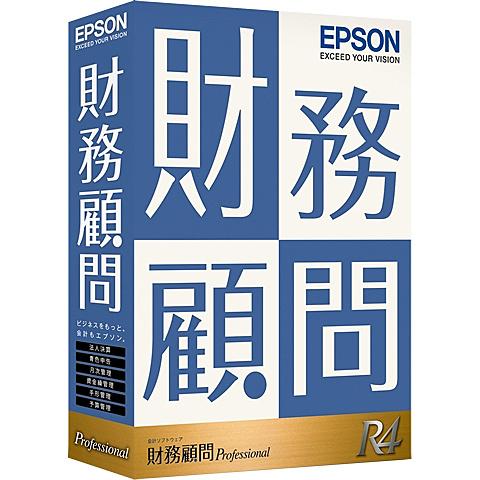【送料無料】EPSON KZP1V181 財務顧問R4 Professional 1ユーザー Ver.18.1【在庫目安:お取り寄せ】