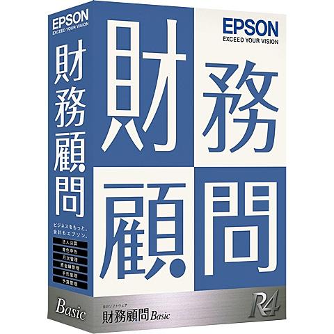 【送料無料】EPSON KZB1V181 財務顧問R4 Basic 1ユーザー Ver.18.1【在庫目安:お取り寄せ】