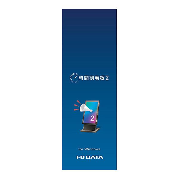 【送料無料】IODATA JIKANWARI2 サイネージアプリ「時間割看板2」(パッケージ版)【在庫目安:僅少】