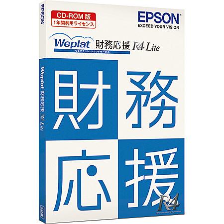【送料無料】EPSON WEOZL181C Weplat 財務応援R4 Lite (Ver.18.1 CD付き)【在庫目安:お取り寄せ】