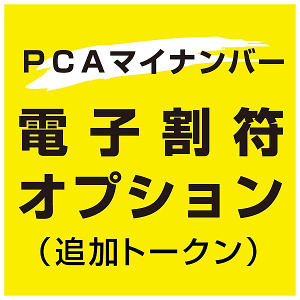 送料無料 PMNWARIFUTSUIKA PCAマイナンバー電子割符オプション 出色 追加トークン 在庫目安:お取り寄せ ソフトウェア 今ダケ送料無料 システム アプリ 業務 ソフト アプリケーション