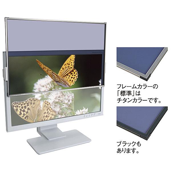 【送料無料】光興業 SD8W-236CP/b 液晶フィルター SUPER DESK 8 ブラックフレーム エコノミー 23.6インチ 16:9【在庫目安:お取り寄せ】