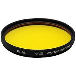 【送料無料】ケンコー・トキナー 017738 77mm Y2 プロフェッショナル【在庫目安:お取り寄せ】| レンズフィルター カメラ用