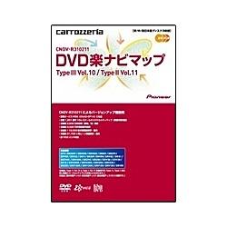 【送料無料】パイオニア CNDV-R310211 DVD楽ナビマップ TypeIII Vol.10/ TypeII Vol.11【在庫目安:お取り寄せ】