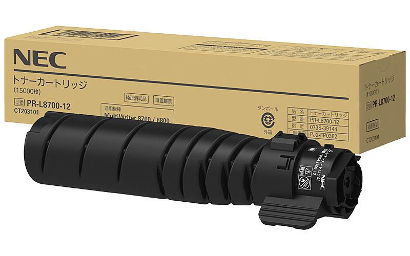 【在庫目安:あり】【送料無料】NEC PR-L8700-12 トナーカートリッジ(15K)(8700)| トナー カートリッジ トナーカットリッジ トナー交換 印刷 プリント プリンター