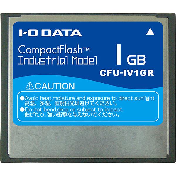 【送料無料】IODATA CFU-IV1GR コンパクトフラッシュカード(工業用モデル) 1GB【在庫目安:お取り寄せ】