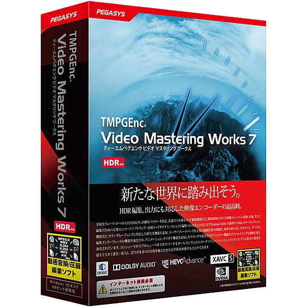 【送料無料】ペガシス TVMW7 TMPGEnc Video Mastering Works 7【在庫目安:お取り寄せ】| ソフトウェア ソフト アプリケーション アプリ ビデオ編集 映像編集 サウンド編集 ビデオ サウンド 編集
