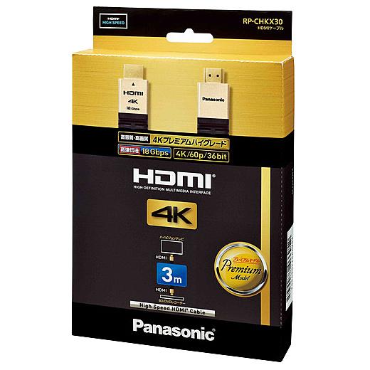 【送料無料】Panasonic RP-CHKX30-K HDMIケーブル 3.0m (ブラック)【在庫目安:僅少】