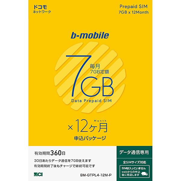 【送料無料】日本通信 BM-GTPL4-12M-P b-mobile 7GB×12ヶ月SIM(DC)申込パッケージ【在庫目安:僅少】