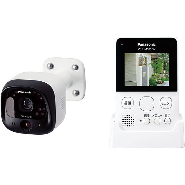 【送料無料】Panasonic VS-HC105-W モニター付き屋外カメラ (ホワイト)【在庫目安:お取り寄せ】| カメラ ネットワークカメラ ネカメ 監視カメラ 監視 屋外 録画