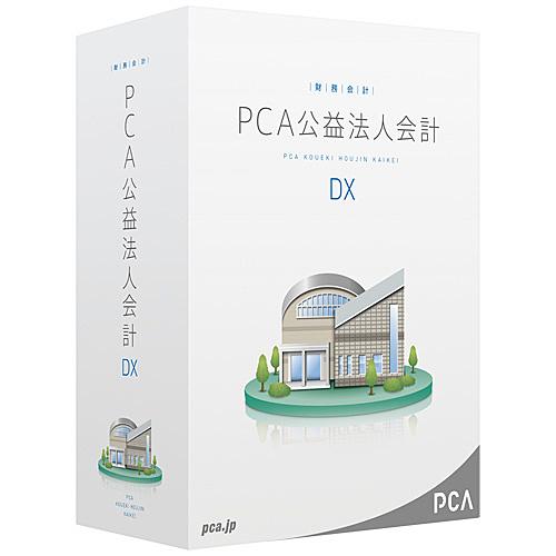 【送料無料】 PKOUDXEN PCA公益法人会計DX EasyNetwork【在庫目安:お取り寄せ】| 会計 財務 会計ソフト 財務ソフト 経理 ERP ソフトウェア 財務会計