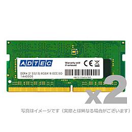 【送料無料】アドテック ADS2400N-HE8GW サーバー用 DDR4-2400 260pin SO-DIMM ECC 8GB×2枚 省電力【在庫目安:お取り寄せ】| パソコン周辺機器 ワークステーション用メモリー ワークステーション用メモリ SV サーバ メモリー メモリ 増設 業務用 交換