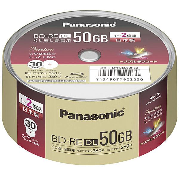 【在庫目安:あり】【送料無料】Panasonic LM-BES50P30 録画用2倍速ブルーレイディスク片面2層50GB(書換型) スピンドル30枚