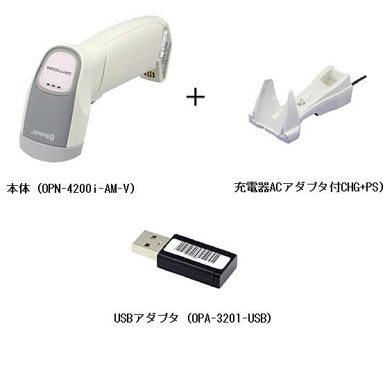 【送料無料】アルフ OPN-4200i-USB-SET ワイヤレス1次元バーコードリーダーUSBセット(スキャナ+ACアダプタ+USB受信機)【在庫目安:お取り寄せ】