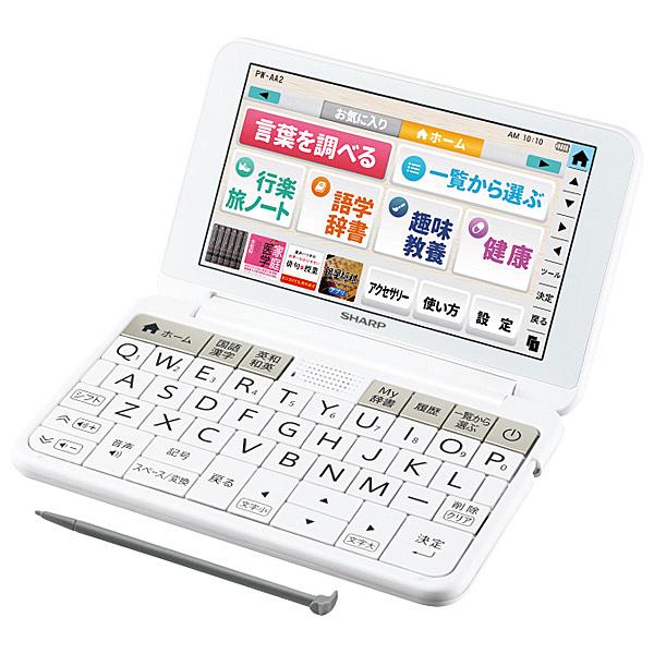 【送料無料】SHARP PW-AA2-W カラー電子辞書 Brain 生活教養モデル ホワイト系【在庫目安:お取り寄せ】
