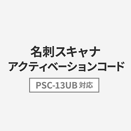 【送料無料】サンワサプライ PSC-13UBAC PSC-13UBアクティベーションコード【在庫目安:お取り寄せ】| パソコン周辺機器 スキャナオプション スキャナーオプション スキャナ スキャナー オプション 画像 読取 イメージ