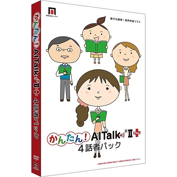 【送料無料】AHS SAHS-40921 かんたん!AITalk II Plus -4話者パック-【在庫目安:お取り寄せ】| ソフトウェア ソフト アプリケーション アプリ ビデオ編集 映像編集 サウンド編集 ビデオ サウンド 編集