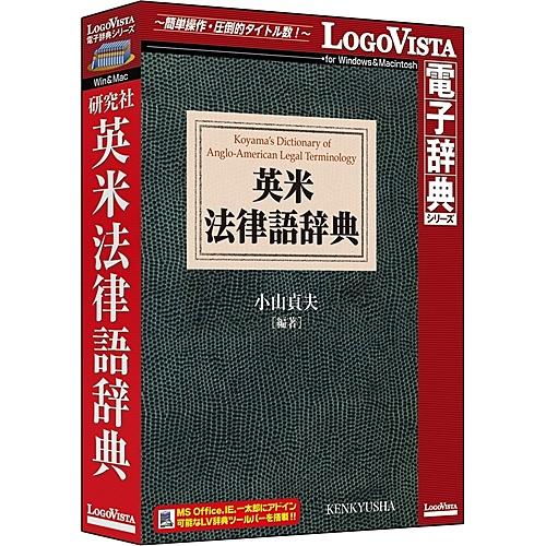【送料無料】ロゴヴィスタ LVDKQ13010HR0 研究社 英米法律語辞典【在庫目安:お取り寄せ】