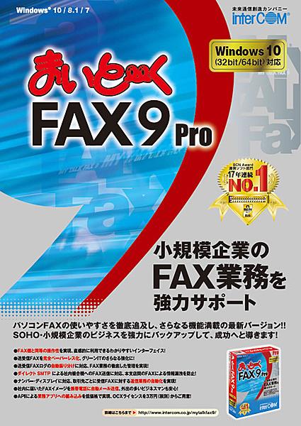 【送料無料】インターコム 0868326 まいと~く FAX 9 Pro+OCX 10ユーザー モデムパック(USB変換ケーブル付き)【在庫目安:お取り寄せ】