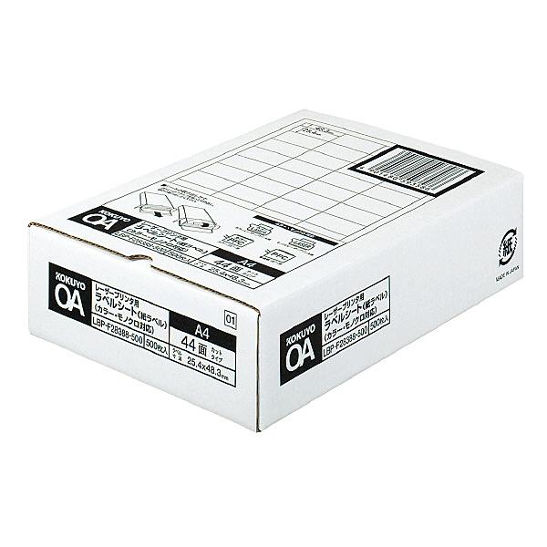 【送料無料】コクヨ LBP-F28388-500N カラーLBP&PPC用 紙ラベル A4 44面 500枚【在庫目安:お取り寄せ】| ラベル シール シート シール印刷 プリンタ 自作