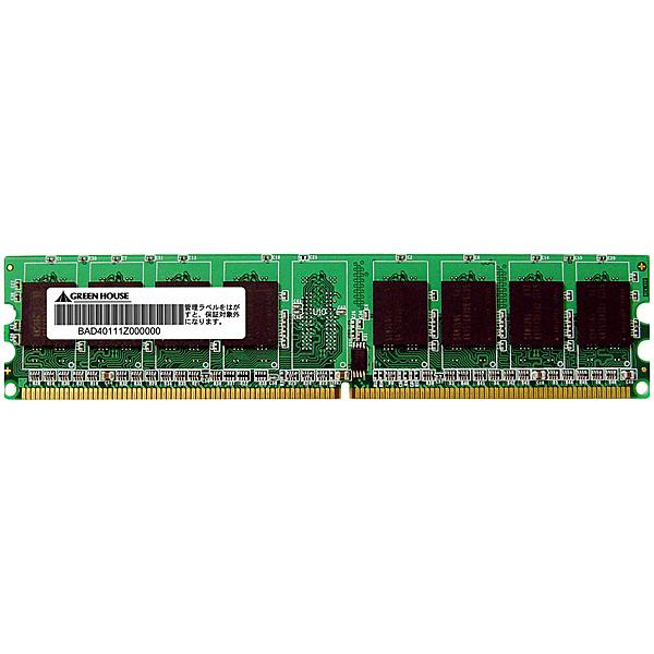 【送料無料】グリーンハウス GH-DS667-2GECD DELLサーバ用 PC2-5300 240pin DDR2 SDRAM ECC DIMM 2GB【在庫目安:お取り寄せ】