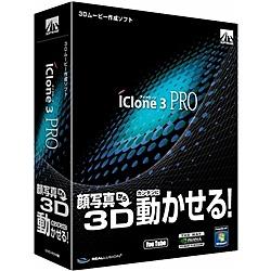 【送料無料】AHS SAHS-40700 iClone 3 PRO【在庫目安:お取り寄せ】