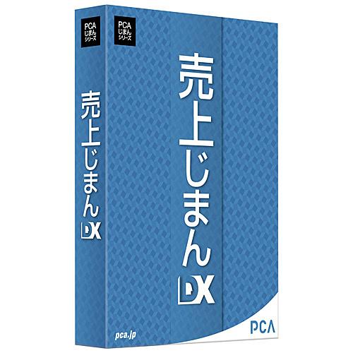 【送料無料】PCA URIAGEJDX 売上じまんDX【在庫目安:お取り寄せ】| ソフトウェア ソフト アプリケーション アプリ 業務 販売管理 販売 顧客管理 顧客 管理 システム