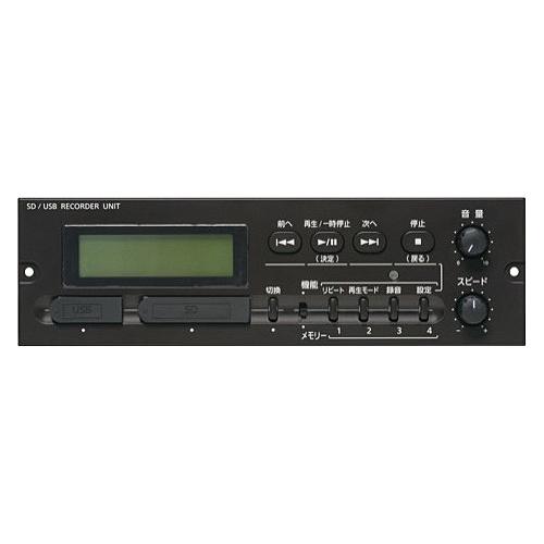 【送料無料】ユニペックス SDU-201 SD/ USBレコーダーユニット【在庫目安:お取り寄せ】