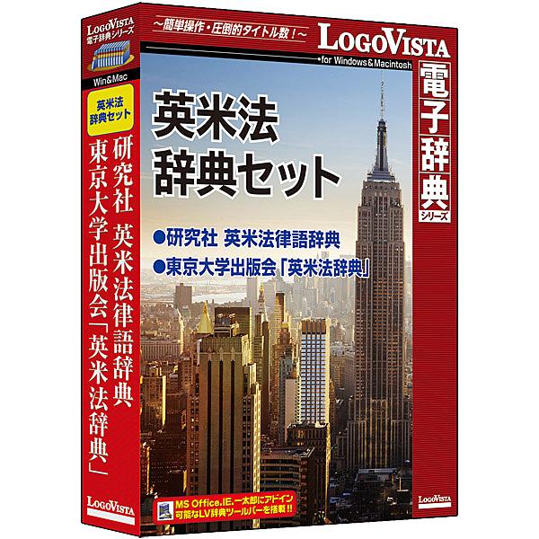 【送料無料】ロゴヴィスタ LVDST15010HR0 英米法辞典セット【在庫目安:お取り寄せ】