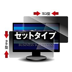 【送料無料】光興業 LNWS-238N8 覗き見防止フィルター Looknon-N8 デスクトップ用23.8Wインチ(16:9) ヨコ型・タテ型 2枚セット【在庫目安:お取り寄せ】| サプライ プライバシーフィルター