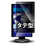 【送料無料】光興業 LNWH-255N8T 覗き見防止フィルター Looknon-N8 デスクトップ用25.5Wインチ(16:9) テープ仕様 タテ型【在庫目安:お取り寄せ】| サプライ プライバシーフィルター