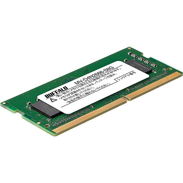 【送料無料】BUFFALO MV-D4N2666-S8G PC4-2666対応 260ピン DDR4 SO-DIMM 8GB【在庫目安:僅少】