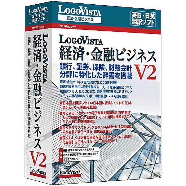【送料無料】ロゴヴィスタ LVEFBX16WV0 LogoVista 経済・金融ビジネス V2【在庫目安:お取り寄せ】| ソフトウェア ソフト アプリケーション アプリ 翻訳 トランスレート 辞書