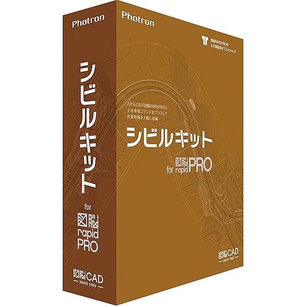 【送料無料】フォトロン 104618 シビルキット for 図脳RAPIDPRO【在庫目安:お取り寄せ】