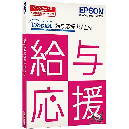 【送料無料】EPSON WEOKLA Weplat 給与応援R4 Lite【在庫目安:お取り寄せ】| ソフトウェア ソフト アプリケーション アプリ 業務 給与管理 給与計算 給与 管理 計算 システム