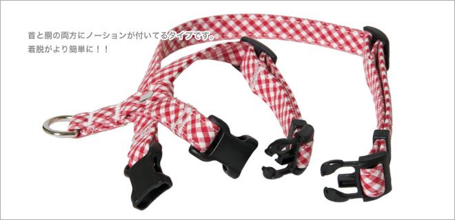 『500円クーポン配布中』Toto & Pal リトルチェックハーネス 20mm (首入れタイプ)【トトアンドパル】  ○