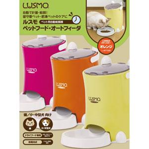 ◎ LUSMO - Rusumo - ペットフードオートフィーダー 1.