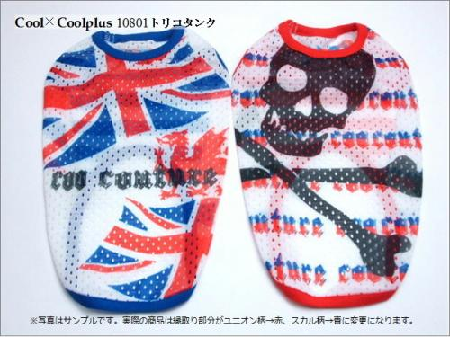 クークチュールクール X cool positive tricot tank [for small - medium size dog]○